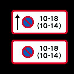 UC 62.2 - Parkeringsforbud